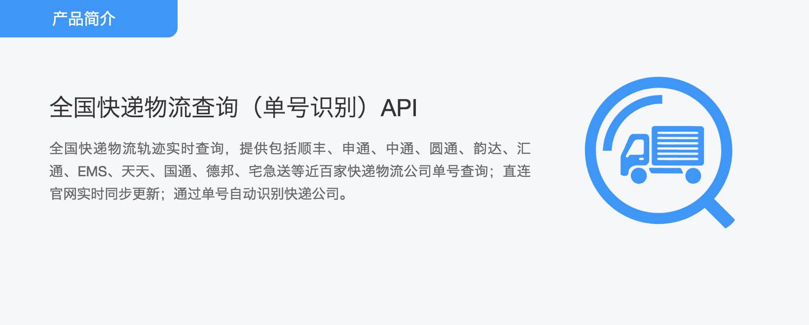 全国快递物流查询(单号识别),快递包裹物流信息查询API